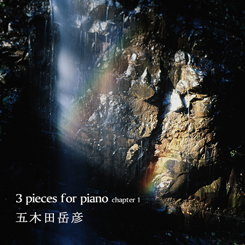 五木田 岳彦 『3 pieces for piano chapter1』