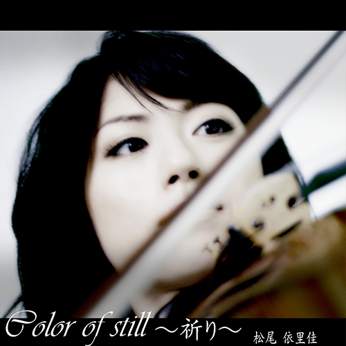 松尾依里佳『Color of Still 祈り』