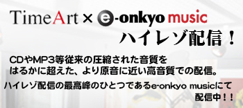 TimeArt×e-onkyo musicハイレゾ配信