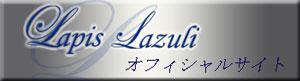 Lapis lazuli オフィシャルサイト