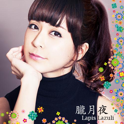 http://5roku.com/timepage/oborodukiyo