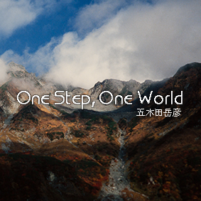 五木田 岳彦 『One Step,One World』