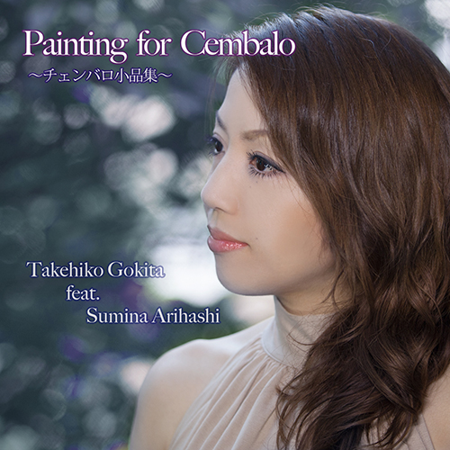 五木田岳彦 Painting with Cembalo