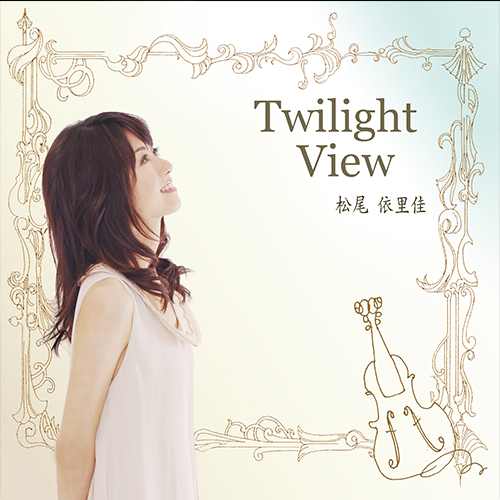 松尾依里佳『Twilight View』