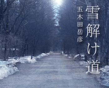 五木田岳彦 雪解け道
