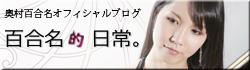 ピアニスト奥村百合名ブログ