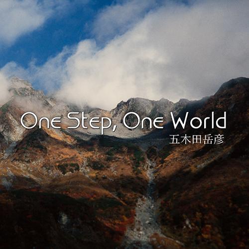 五木田 岳彦 『One Step,One World』