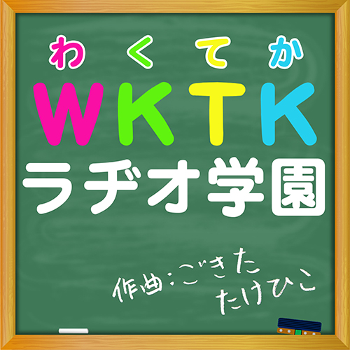 五木田 岳彦『WKTKラヂオ学園』