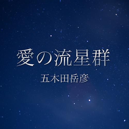 五木田 岳彦 『愛の流星群』