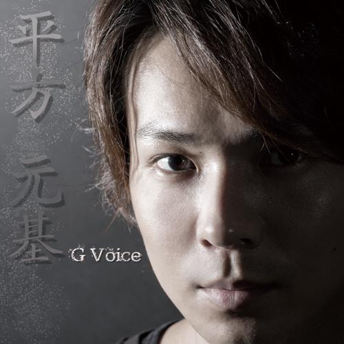 平方 元基 G Voice CD