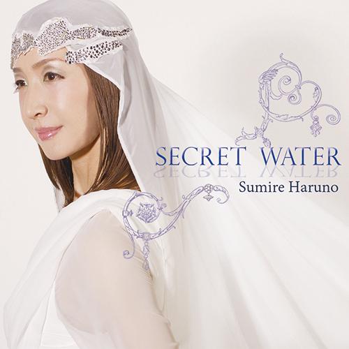 春野 寿美礼『Secret Water』CD
