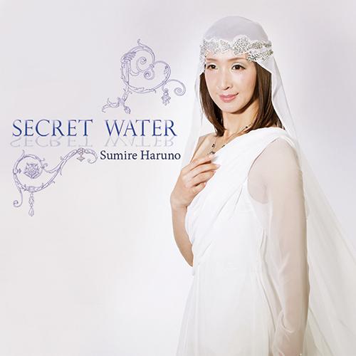 春野 寿美礼『Secret Water』