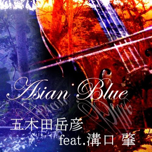 五木田 岳彦 feat.溝口肇 『Asian Blue』