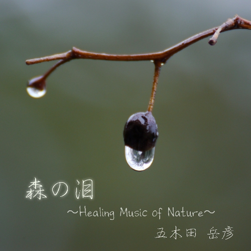 五木田 岳彦 『森の泪 Healing Music of Nature』