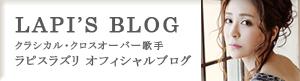 クラシカルクロスオーバー歌手 Lapis Lazuli(ラピスラズリ)ブログ