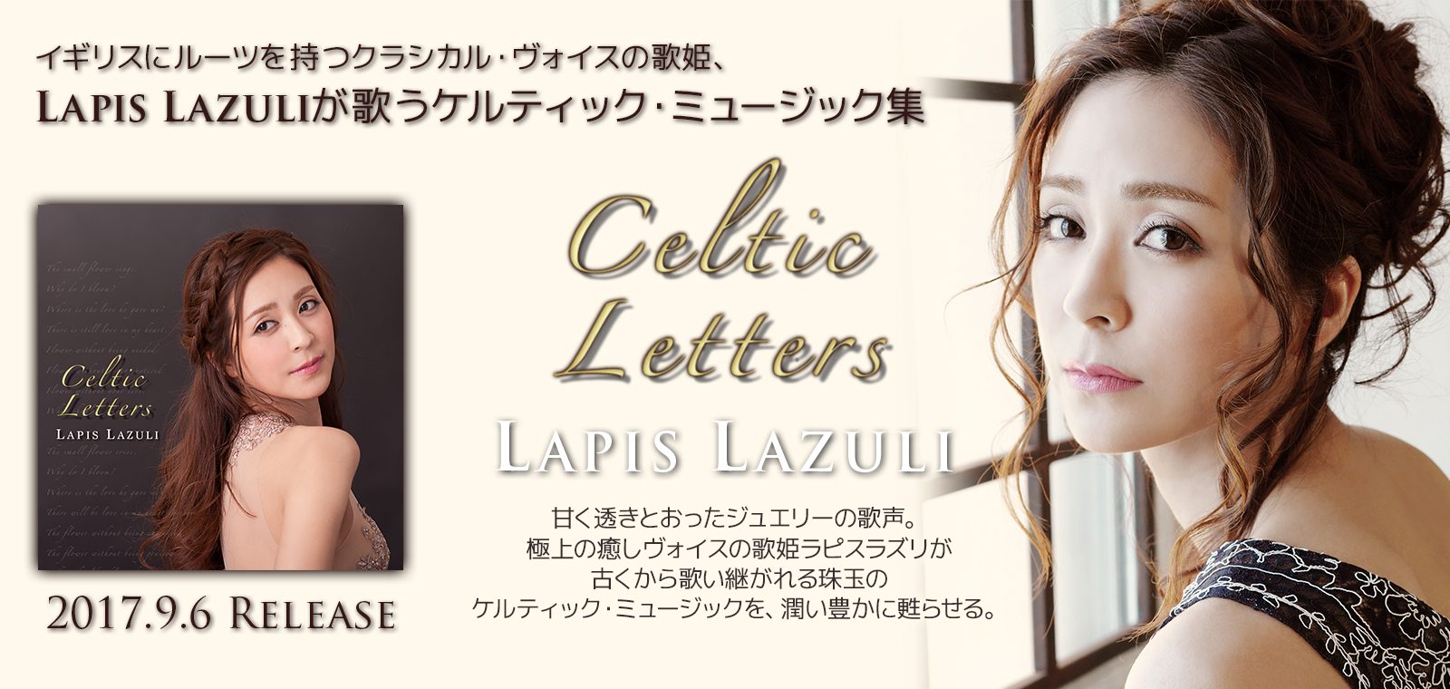 Lapis Lazuli(ラピスラズリ)Nostalgia
