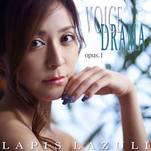 歌Lapis Lazuli(ラピスラズリ)
